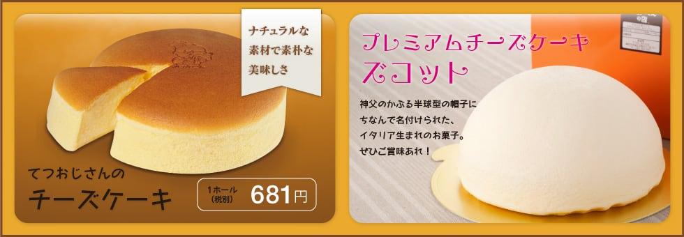 の て つ ケーキ おじさん チーズ